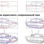 Фото 31: Современный рисунок танка