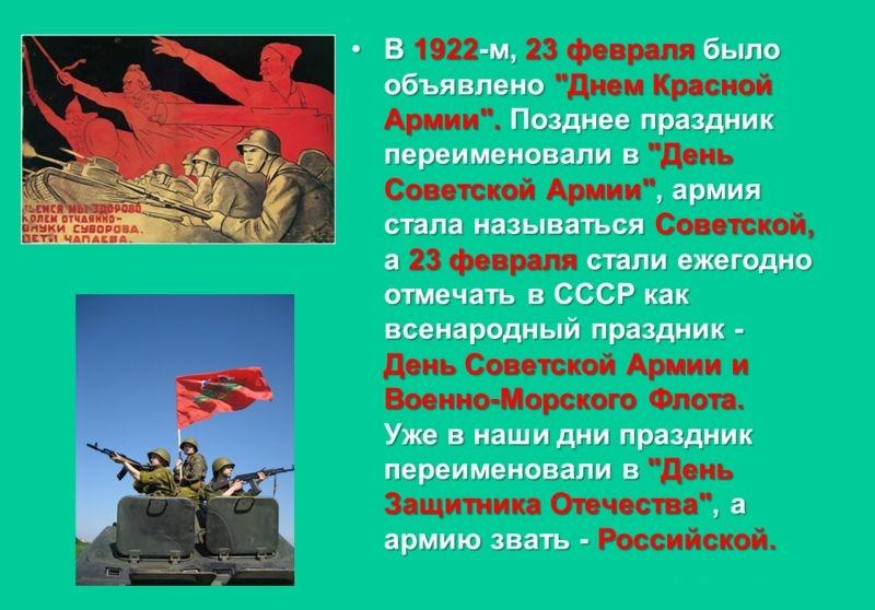 Краткая история военного празднования 23 февраля