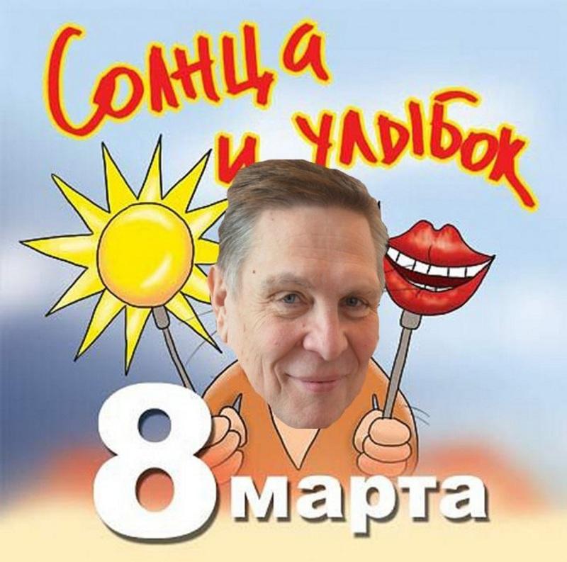 Смешная открытка на 8 Марта
