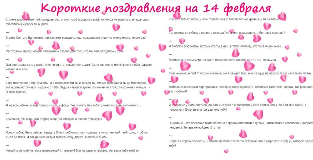Короткие поздравления на 14 февраля