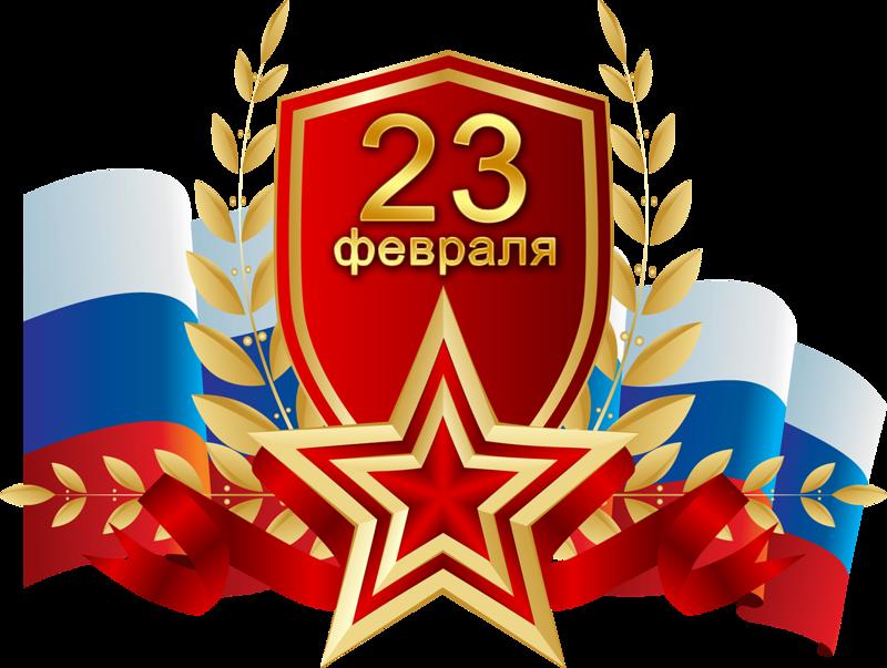 Самые маленькие дети могут подготовить к 23 февраля простой рисунок карандашом с изображением российского флага, звезды и поздравительной надписи