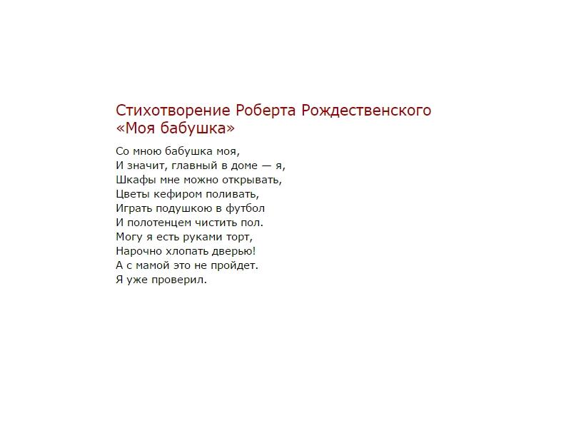 """Роберт Рождественский """"Моя бабушка"""""""