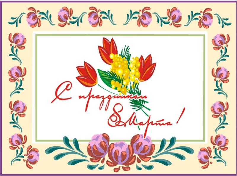 Цветочные мотивы в презентации к 8 Марта