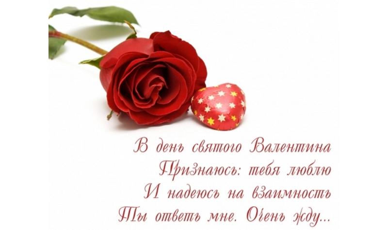 С днем святого валентина поздравления короткие