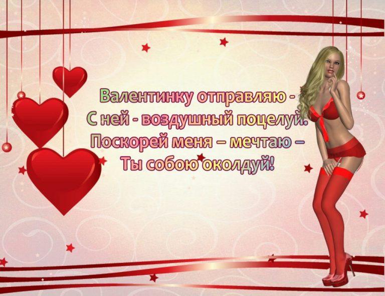 С днем рождения валентин поздравления смс