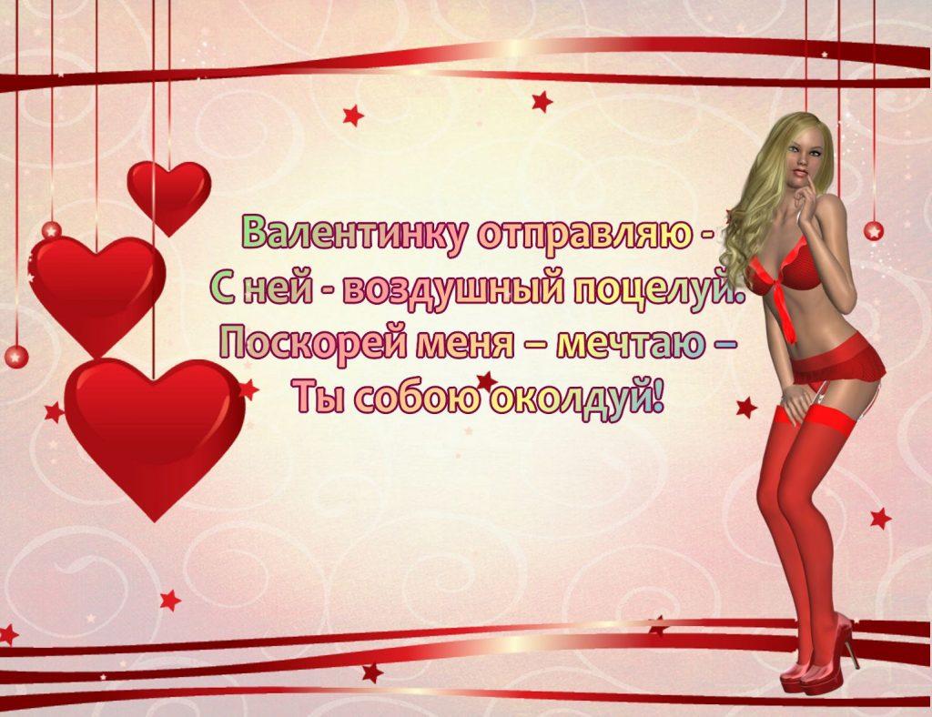 Поздравление с днем рождения для любовника