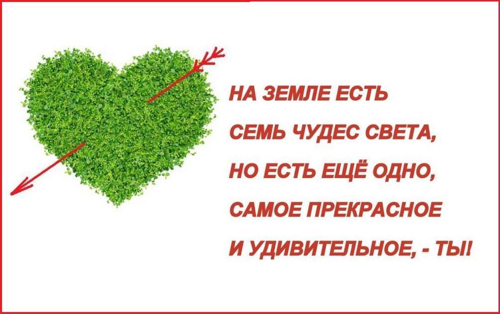 Слова на День Святого Валентина для девушки