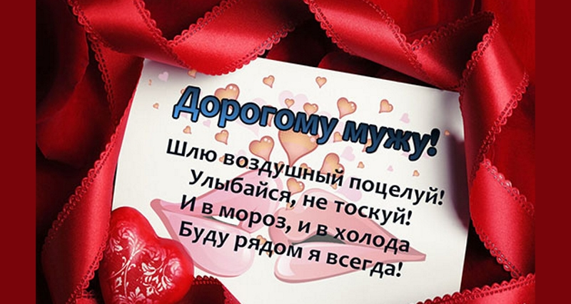 Поздравление мужу на 14 февраля