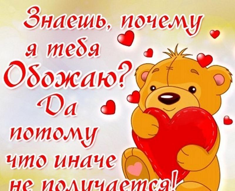 Признания - Открытки для любимых и о любви - Love 45