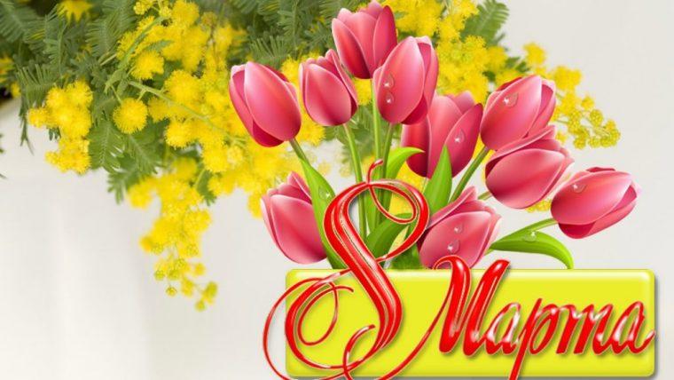 Как выбрать сценарий праздника на 8 марта?