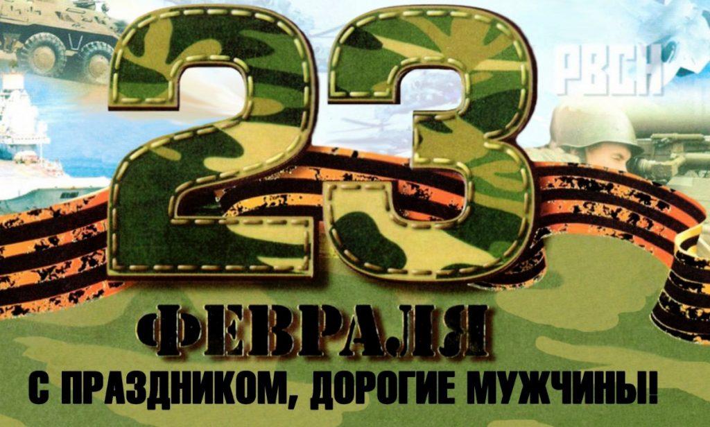 23 праздник