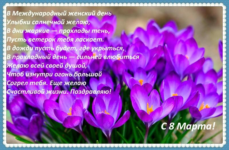 красивые стихи на 8 марта