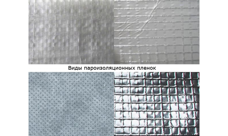 Плёнки для пароизоляции