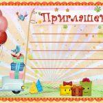 Фото 8: Приглашение на день рождения