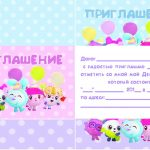 Фото 11: Шаблон открытка приглашения на день рождения