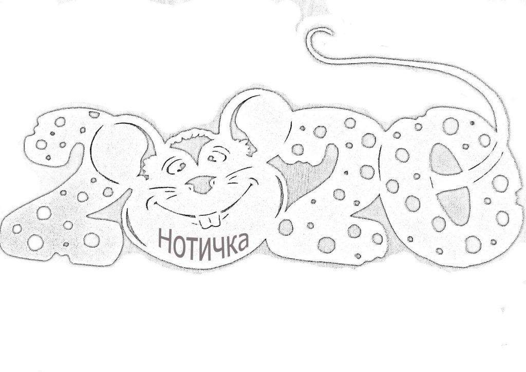 Трафарет надпись 2020 с мышкой