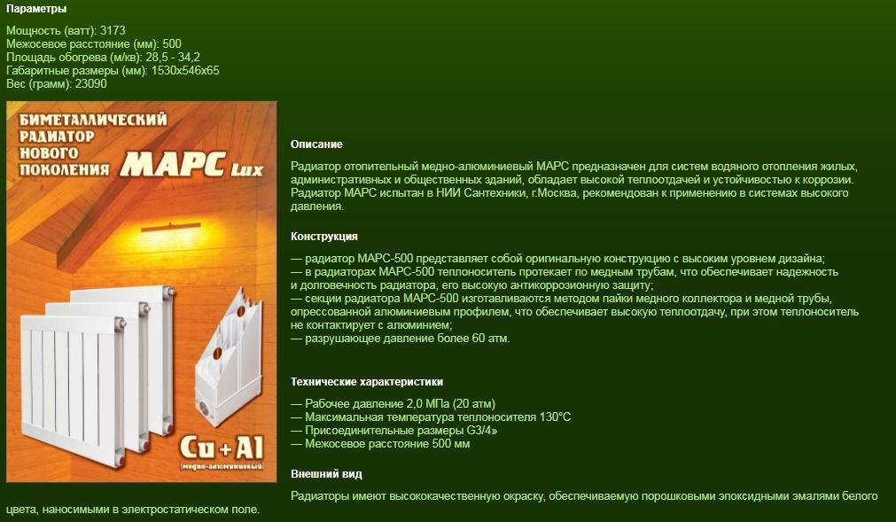 Медно-алюминиевый радиатор Марс