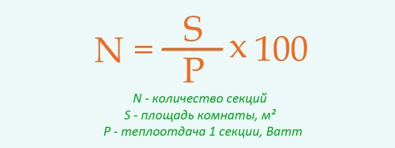 Формула расчета секций радиатора