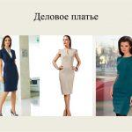 Фото 23: Деловые платья