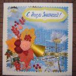 Фото 54: Поздравительная открытка в день знаний