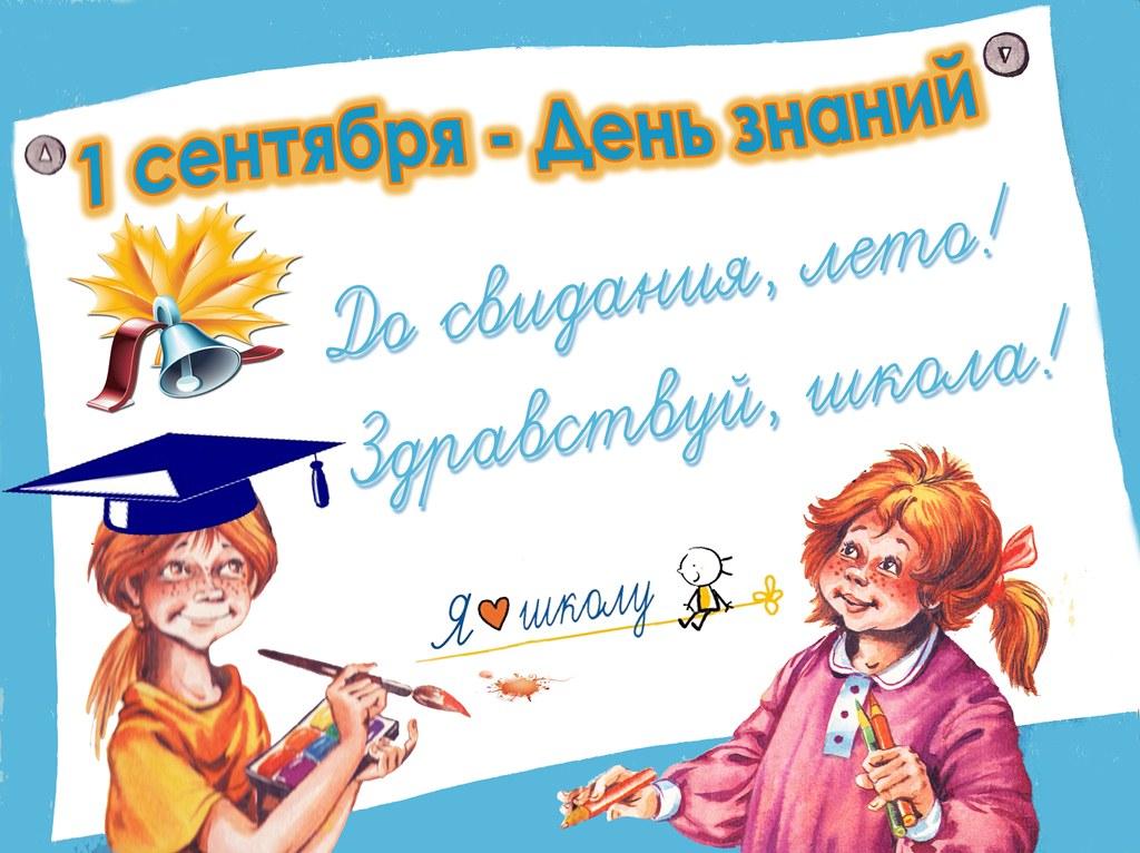 Подготовка плаката на День Знаний