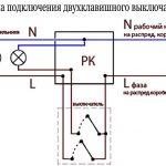 Фото 36: Схема подключения двухклавишного выключателя