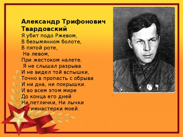 Александр Твардовский. «Я убит подо Ржевом»