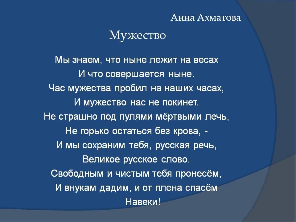 Анны Ахматовой «Мужество