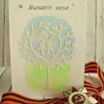 Фото 31: Мирный день открытка