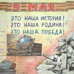 Фото 35: Плакаты день победы