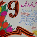 Фото 54: Плакаты на день победы