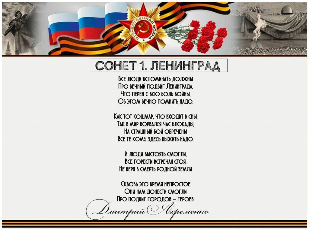 СОНЕТ 1. ЛЕНИНГРАД